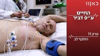 החיים על פי דביר | פרק 11 - התקף לב