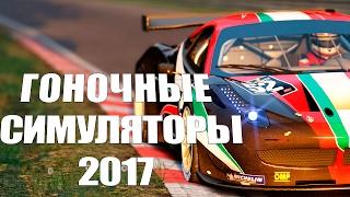 TOP 10: гоночные симуляторы 2017, которых стоит дождаться
