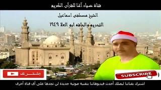 تلاوة ابداعية عريقة نادرة التحريم والحاقة للشيخ مصطفى اسماعيل مسجد ابو العلا  1949