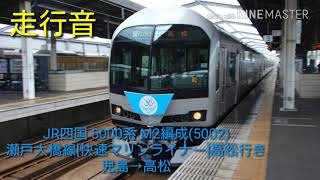 【走行音 東芝IGBT】JR四国5000系(5002)瀬戸大橋線[快速マリンライナー]高松行き 児島→高松