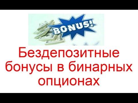 Бездепозитные бонусы в бинарных опционах