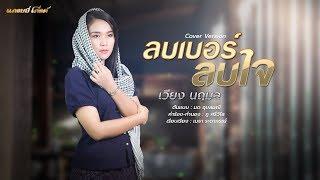 ลบเบอร์ลบใจ - เวียง นฤมล (Cover Version)