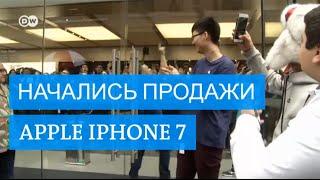 Начались продажи Apple iPhone 7