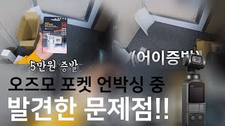 [DJI OSMO POCKET] 오즈모 포켓 언박싱! …