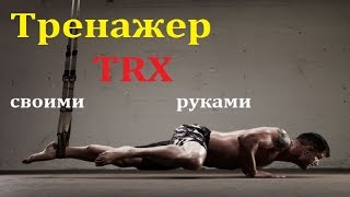TRX петли тренажер своими руками\ TRX loop svoymy hands \ спорт, тренировка, похудение