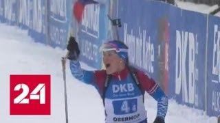 Сборные России по биатлону оформили золотой дубль - Россия 24