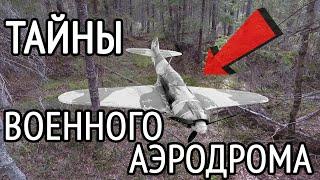 Аэродром времен Великой Отечественной Войны. О чем молчат самолётные капониры День Победы