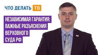 независимая гарантия: важные разъяснения Верховного Суда РФ