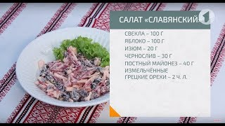 """Готовим салат """"Славянский"""" / Доброе утро, Приднестровье!"""