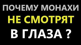 Почему монахи не смотрят в глаза. о. Максим Каскун