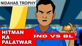IND VS BL 5th T20 | sharma ji ka palatwar