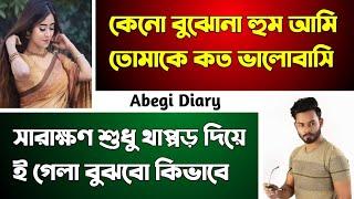 ম্যাডামের গুন্ডি মেয়ের সাথে প্রেম ll Last Part ll Bangla Romantic Love Story ll Abegi Diary