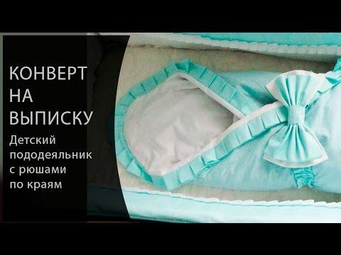Пододеяльник на выписку для новорожденного своими руками