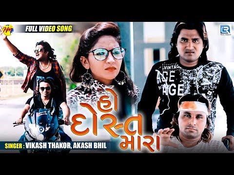 Ho Dost Mara - હો દોસ્ત મારા   Vikash Thakor, Akash Bhil   Latest Gujarati Song 2019
