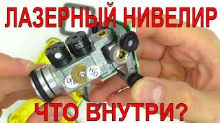 РАЗБИРАЕМ ЛАЗЕРНЫЙ НИВЕЛИР Firecore F112R