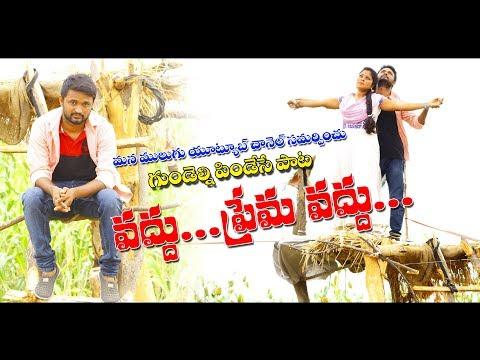 Vaddu Prema Vaddu || Love Failure Telugu Private Video Song || By MANA MULUGU Youtube Channel