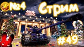War Thunder (Стрім #49) Ялинкова іграшка танкіста №4