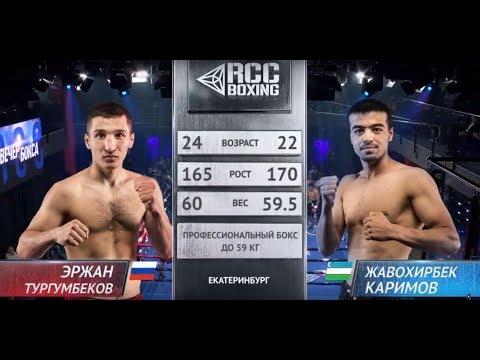 Эржан Тургумбеков, Россия Vs Жавохирбек Каримов, Турция | Июль, 13 2019 | RCC Boxing Promotions