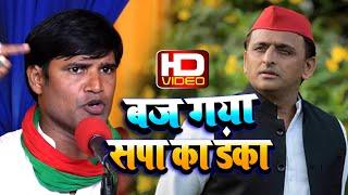 #VIDEO   बज गया सपा का डंका   #Dharmendra Solanki का #समाजवादी गाना   Bhojpuri Samajwadi Song