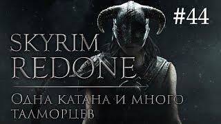 Skyrim Redone #44: Одна катана и много талморцев