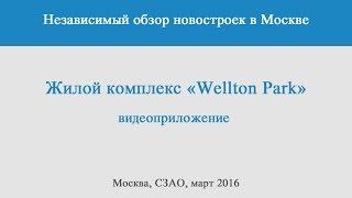 видео ЖК UNION PARK: отзывы и цены на квартиры в новостройке «Юнион Парк»