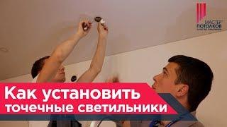 Як встановити точкові світильники у натяжна стеля✧Майстер Стель