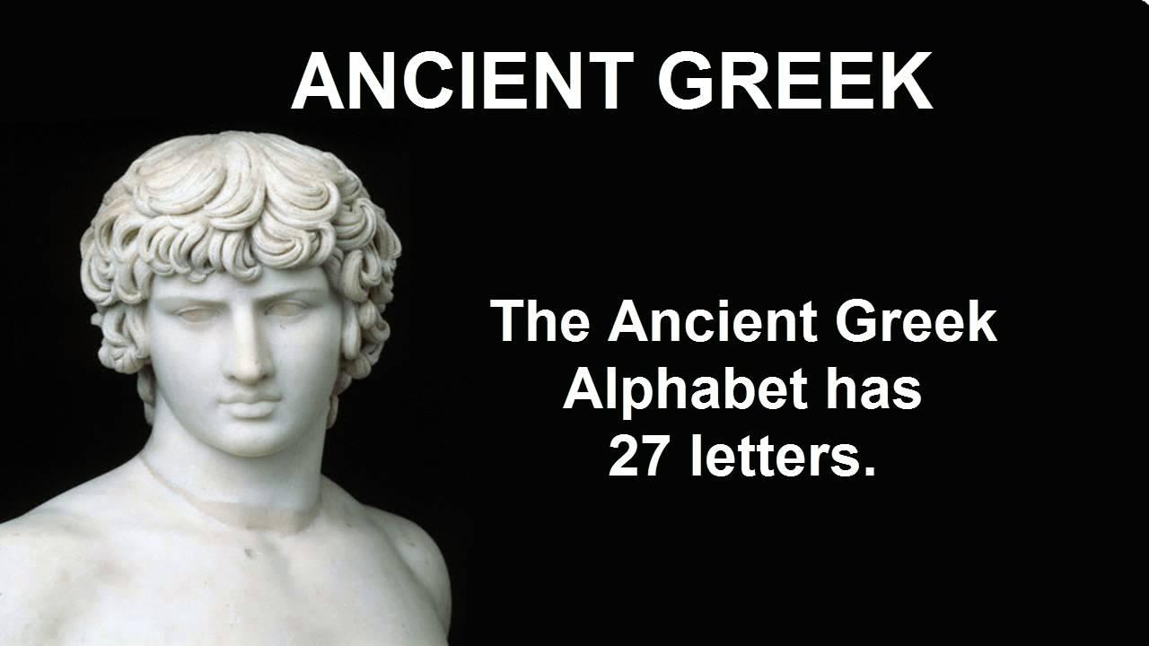 Ancient Greek Lesson 1 The Ancient Greek Alphabet Youtube