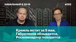 Кремль мстит за 5 мая, Габрелянов обзывается, Роскомнадзор позорится