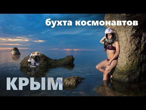 Генеральские пляжи - альтернатива. Бухта Космонавтов. Крым