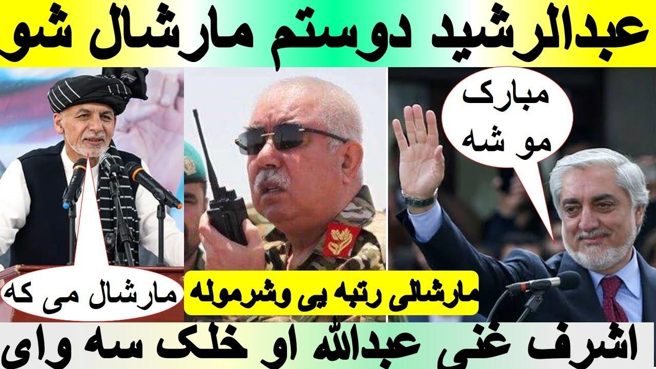 عبدالرشید دوستم مارشال شو اشرف غنی عبدالله سه ویلی خو خلک ولی غسه دی او دوستم باره کی سه وای