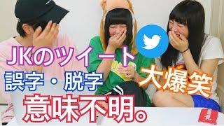 【大爆笑】現役JKあぽのツイートが意味不明すぎていろいろやばすぎる件wwwwwwwwww thumbnail