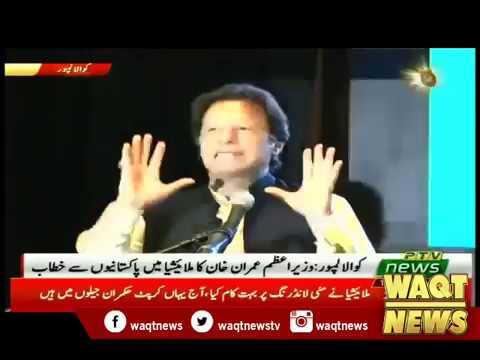 PM Imran Khan Speech at event by Overseas Pakistani Community in Kuala Lumpur Malaysia