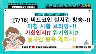 [7/16] 비트코인 실시간 방송~!! 아침 시황 브리…
