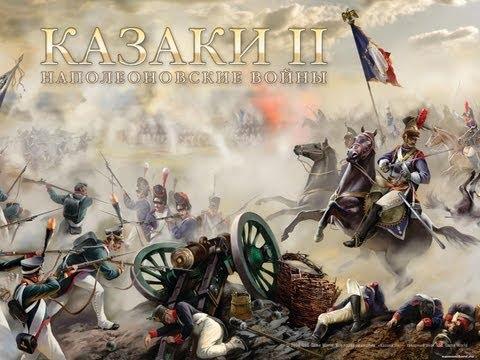 Прохождение КАЗАКИ 2 Битва за Европу. Часть 1