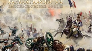 казаки 2 Битва за Европу (часть 1) Бородино#1