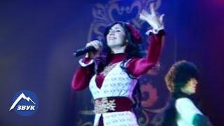 Анжелика Начесова - Черкесский знак | Концертный номер 2011