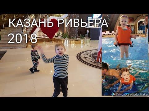 Влог/поездка в Казань/Аквапарк и отель РИВЬЕРА/день рождение мужа