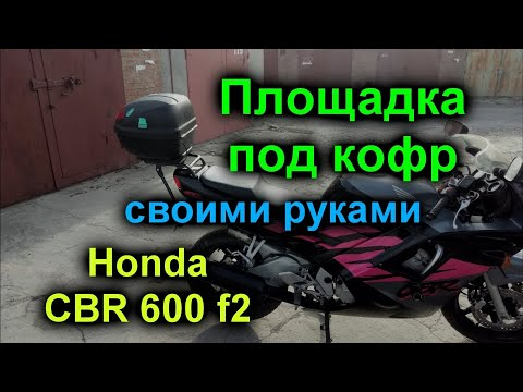 Площадка под кофр Honda CBR 600 F2 своими руками.