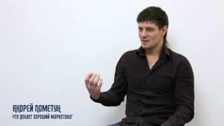 Что делает хороший маркетолог(Как должен работать хороший маркетолог - рассказывает Андрей Пометун. Наш новый герой называет себя странн..., 2015-12-03T09:43:37.000Z)