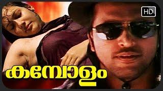 Malayalam  Full Movie Kambolam   Babu Antony ,Vijayaraghavan,Charmila,Shammi Thilakan movies