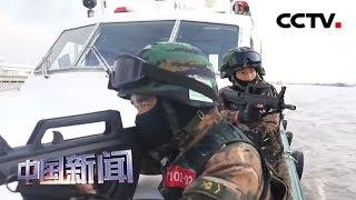 [中国新闻] 武警上海总队:水上反恐演练 提高全域作战能力 | CCTV中文国际