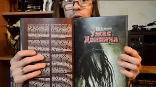 Г. Ф. Лавкрафт Ужас Данвича. Обзор комикса