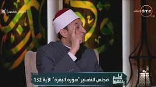 لعلهم يفقهون - الشيخ رمضان عبد المعز: كل صلاة تقام في مصر يأخذ عمرو بن العاص أجرها