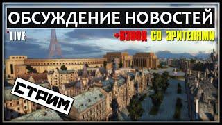 Обсуждение новостей - СТРИМ + Взвод со зрителями + Pshevoin (ВЫПОЛНИЛ 3 15-ых ЗАДАЧИ)