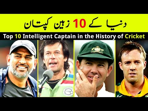 Top 10 Intelligent Captain In The History Of Cricket