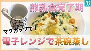 【簡単メニュー】離乳食完了期からおすすめ!マグカップで茶碗蒸し