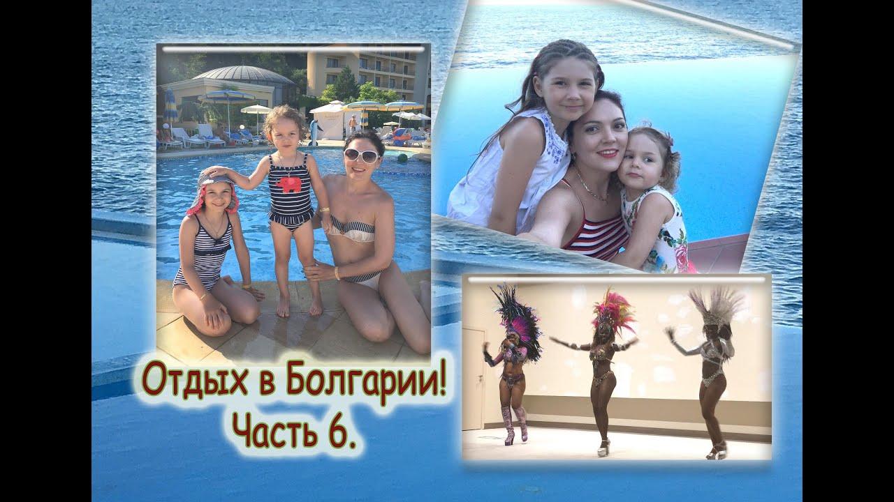 Болгария(часть 6).Где лучше отдыхать - в Болгарии или в Турции?Шоу Самба Капуэро из Бразилии.