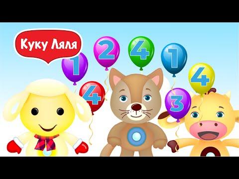 Tiny Love Сборник учим цифры для детей Тини лав поем играем цифры 0 1 2 3 и 4
