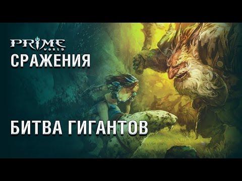 видео: «Битва Гигантов», 1/8,  «Гимпы» vs «Самоцветикteam»