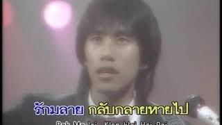ปลูกรัก Karaoke คีรีบูน